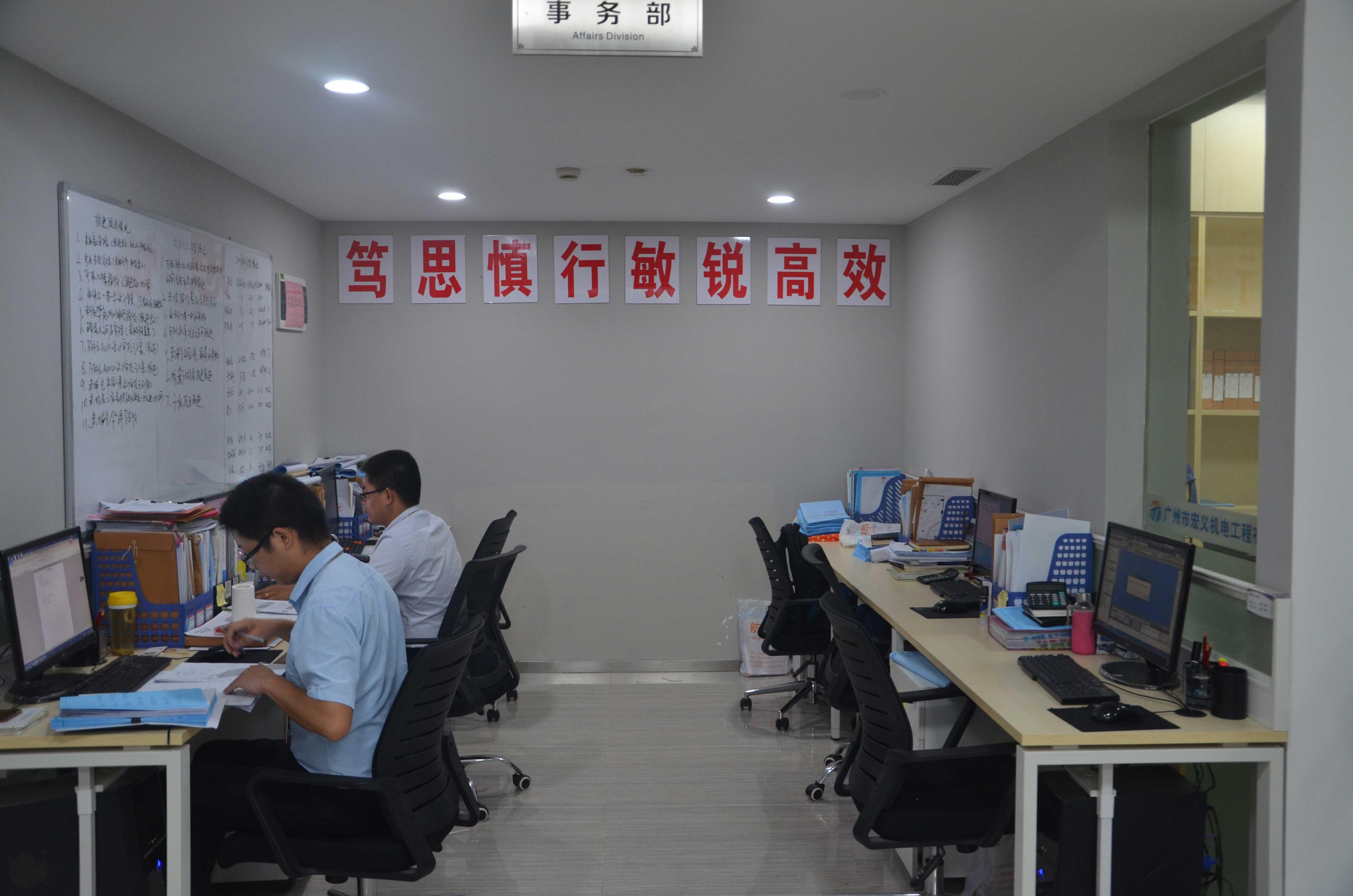 公司技術部